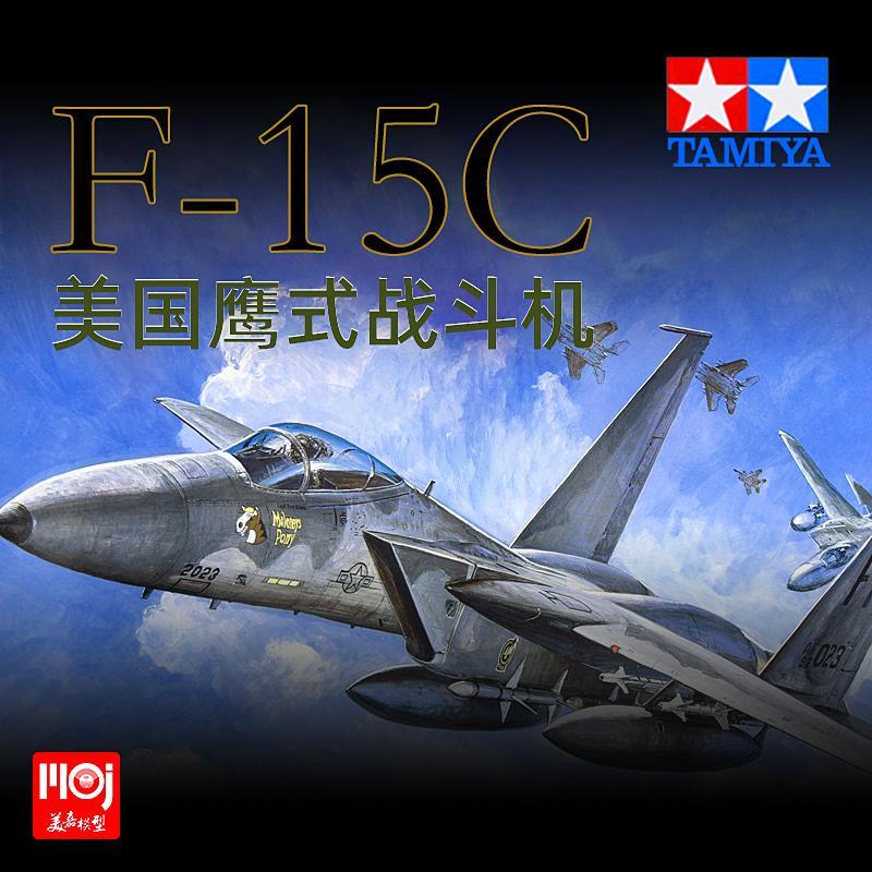 【汽車模型-免運】靜態拼裝飛機模型擺件1/48 美國F15C鷹式戰斗機 TA61029 美嘉