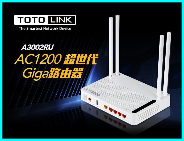 TOTOLINK A3002RU AC1200 Giga超世代WIFI無線分享器 路由器 VPN翻牆首選