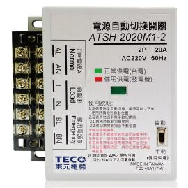 東元 ATS 家用電源手/自動切換開關 AC 110V 220V ATSH-2020M1