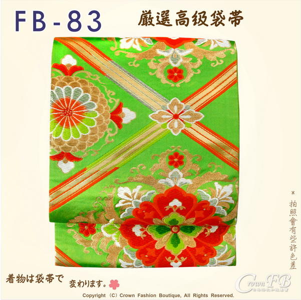 【CrownFB皇福日本和服】日本和服腰帶【番號-FB-83】中古袋帶-綠色緞布底燙金+花卉刺繡㊣日本製
