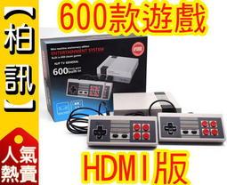 【全場最低價!HDMI版!!】FC迷你 NES 遊戲機 MINI 紅白機 經典電視遊戲機 PXP PVP 世嘉機 禮物