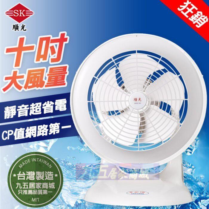 含稅順光10吋 噴流循環扇 JF-250GHC 三段風量 風扇 立扇 節能風球機 雙面扇/立扇/雙頭扇/電扇「九五居家」