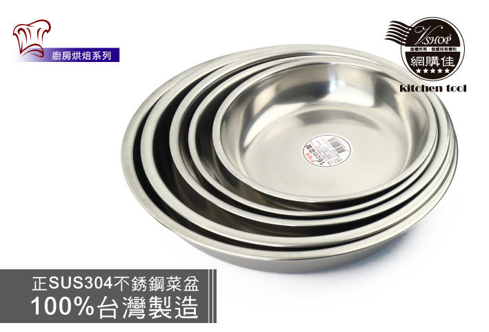 VSHOP網購佳》28CM 深菜皿 正304 菜盆 圓盤 菜盤 蒸盤 餐盤 鍋具 盆 盤 不鏽鋼 白鐵 台灣