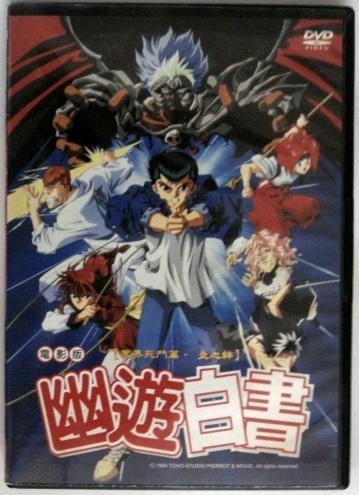 《超越時空》幽遊白書 冥界死鬥篇 炎之絆 DVD 劇場版/電影版 - 露天拍賣