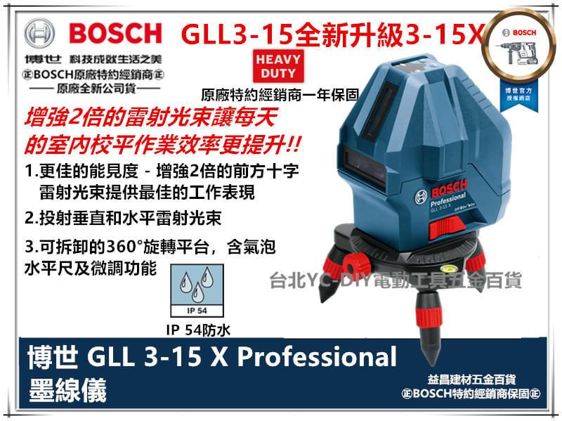 台北益昌全新升級!!BOSCH GLL 3-15X 三線一點 雷射 墨線儀 水平儀