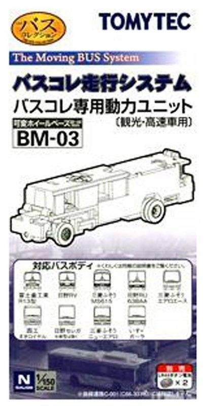 【預約】TOMYTEC 自走巴士專用動力組 BM-03 < 走行 巴士 公車 >