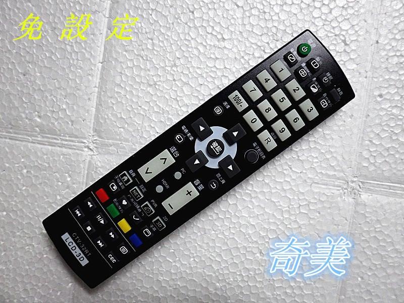 奇美液晶電視專用〞免設定〞遙控器(CTV-32RT)   全系列皆適用 -【便利網】