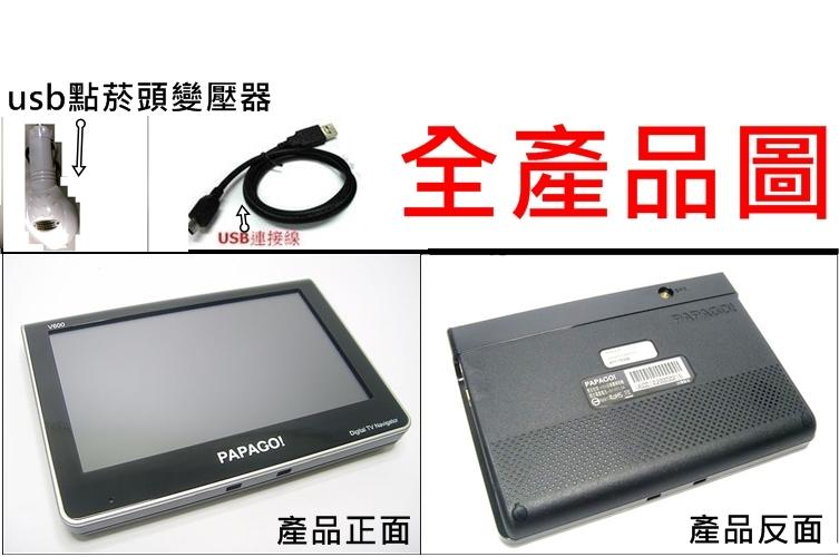 台灣製造 PAPAGO V600 五吋大螢幕 雙天線 聲控 導航機 papagov600