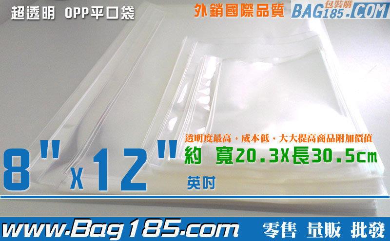 包裝購>台灣製 100張/1包【OPP8X12 超透明OPP平口袋  8X12英吋 寬20.3X長30.5cm】包裝袋
