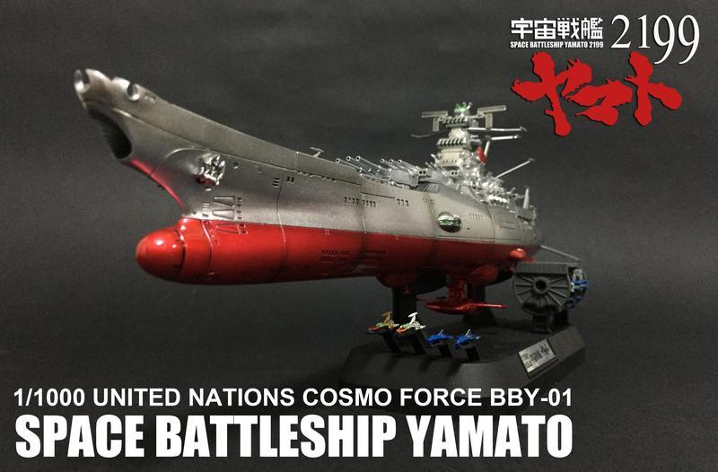 ~Otoya模型工坊~ 1/1000 宇宙戰艦大和號2199代工