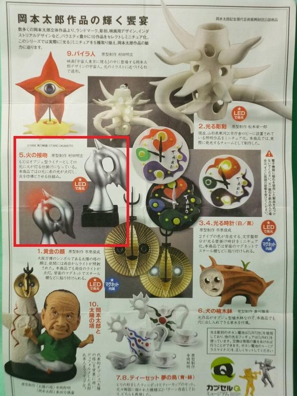 [玩具DNA] KAIYODO 海洋堂 岡本太郎藝術作品LED光之饗宴 (5.火之接吻)LED燈發光※全新內袋未拆附彈紙