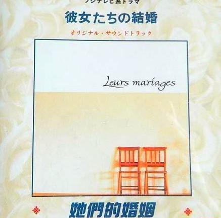 她們的婚姻 清新經典日劇原聲帶