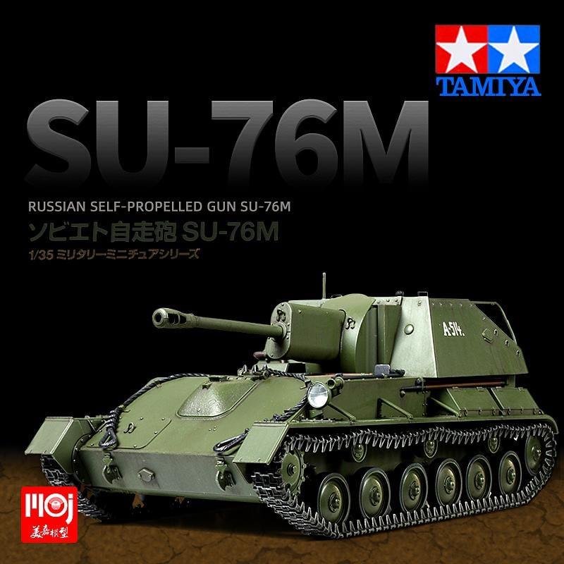 【汽車模型-免運】靜態拼裝坦克戰車模型擺件1/35 俄羅斯SU-76M自行火炮TA35348