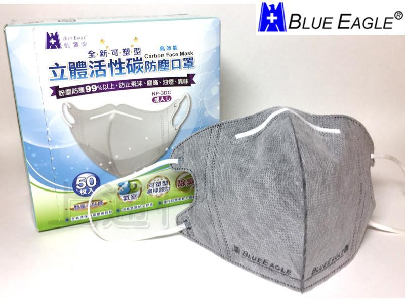 【上通行】藍鷹牌-3D口罩-有壓條-藍鷹牌NP 3DXC 立體活性碳口罩_台灣大廠
