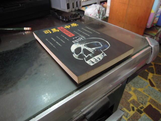 【知2B20A】《醫院鬼話》ISBN:9573310430│皇冠文化│司馬中原│泛黃斑