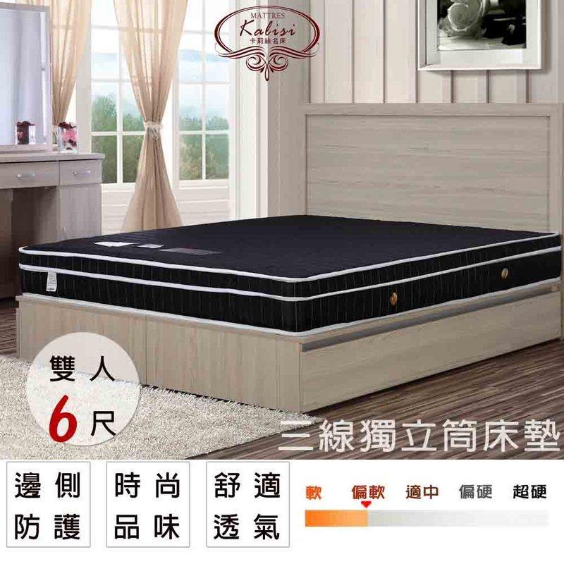 【UHO】義式平三線6尺雙人加大 獨立筒床墊 中彰免運