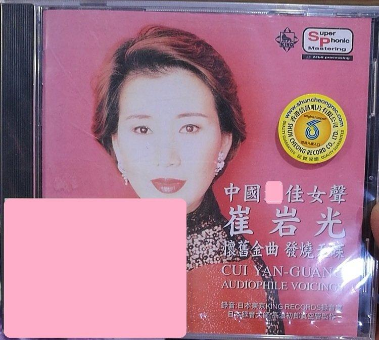 詩軒音像崔巖光 懷舊金曲 CD-dp070