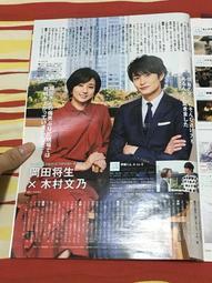 (切頁)TV周刊 2018.01.12 岡田將生 木村文乃 共1張1面