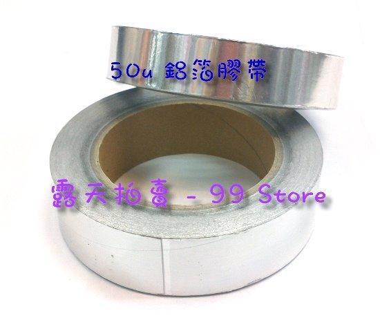 [99-Store] 銅箔膠帶 25mm * 20M   H9693