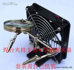[含稅]維修焊接焊台支架線路板主機板修理工作臺夾具工具帶抽煙風扇排煙機