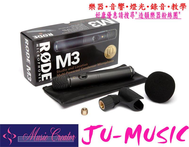 造韻樂器音響- JU-MUSIC - 全新 公司貨 RODE M3 電容式 麥克風 演唱 表演 收音 錄音 直播