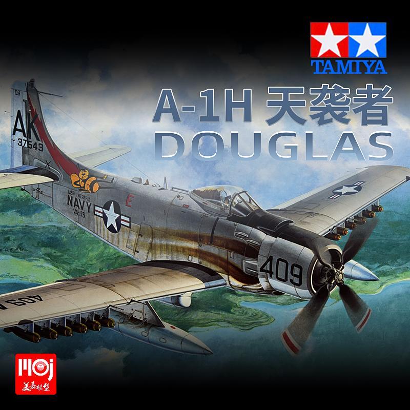 【汽車模型-免運】靜態拼裝飛機模型擺件1/48美國道格拉斯A-1H空襲者 61058美嘉