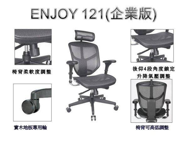 ENJOY 121 企業版網椅(有腰墊版)/辦公椅/電腦椅
