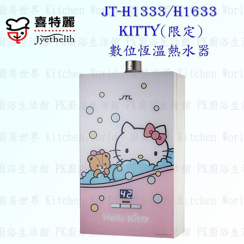 【KW廚房世界】高雄喜特麗 JT-H1633 KITTY 16L 強制排氣 數位恆溫 ☆全機三年免費保固 實體店面