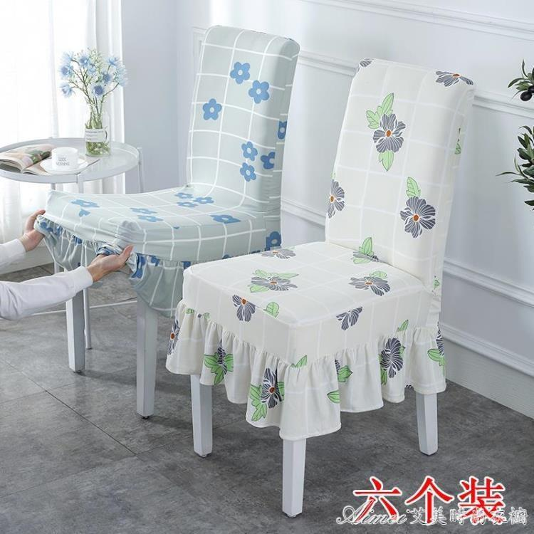 椅套椅子套罩家用餐椅套裝通用北歐餐桌木凳子簡約連體彈力酒店坐墊套 艾美時尚衣櫥