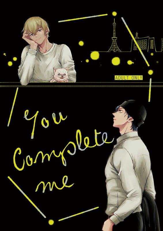 % 同人誌代購 名偵探柯南系列 You complete me 18年9月 040030667677