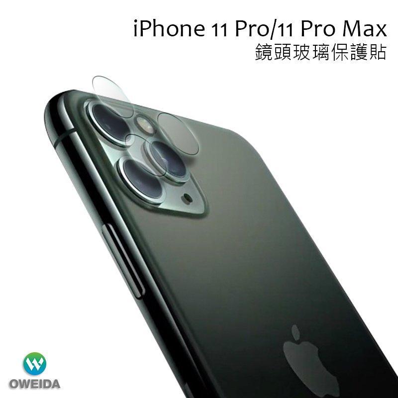 【oweida】iPhone 11系列 鏡頭玻璃保護貼