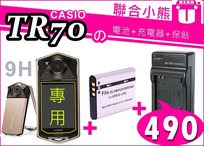 【聯合小熊】CASIO TR70 電池 充電器 9H觸控 螢幕貼 強化玻璃 鋼化 保護貼