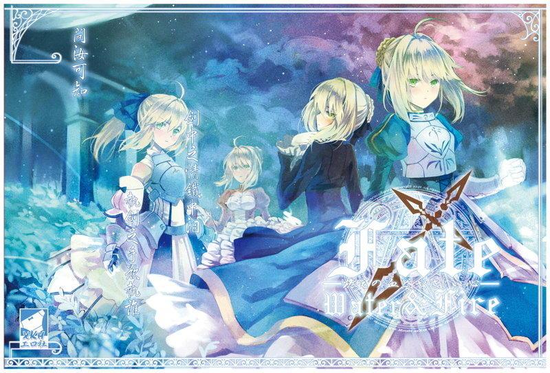 現貨【紫雲坊代理】中文同人誌 Fate系列/彩圖本《Fate/Water&Fire》含3張海報