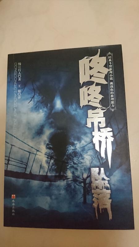 《咚咚弔橋 墜落》ISBN:7806897569│珠海出版社│LING XING REN ZHU│九成新