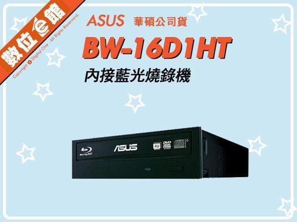 【台灣公司貨】數位e館 ASUS 華碩 BW-16D1HT 內接式 藍光燒錄機 BD光碟機 16X SATA