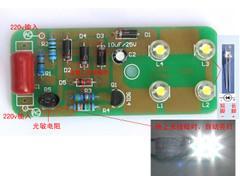 [含稅]LED發光二極體 光控感應智慧小夜燈路燈 電子DIY製作pcb套件散件