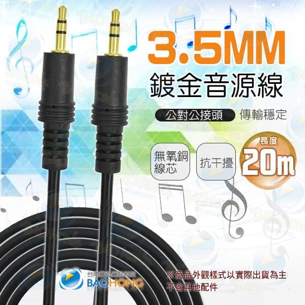 含發票】20米20公尺 純銅線芯 3.5MM公對公 AUX音源線音頻線 無氧銅OFC端子 高屏蔽保真設計抗干擾 鍍金接頭