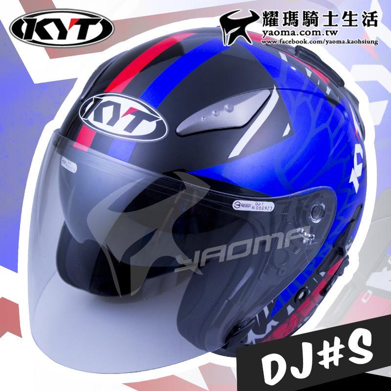 【加贈手套】KYT安全帽|DJ #S 黑 內鏡 半罩帽 3/4帽 耀瑪台中安全帽機車部品
