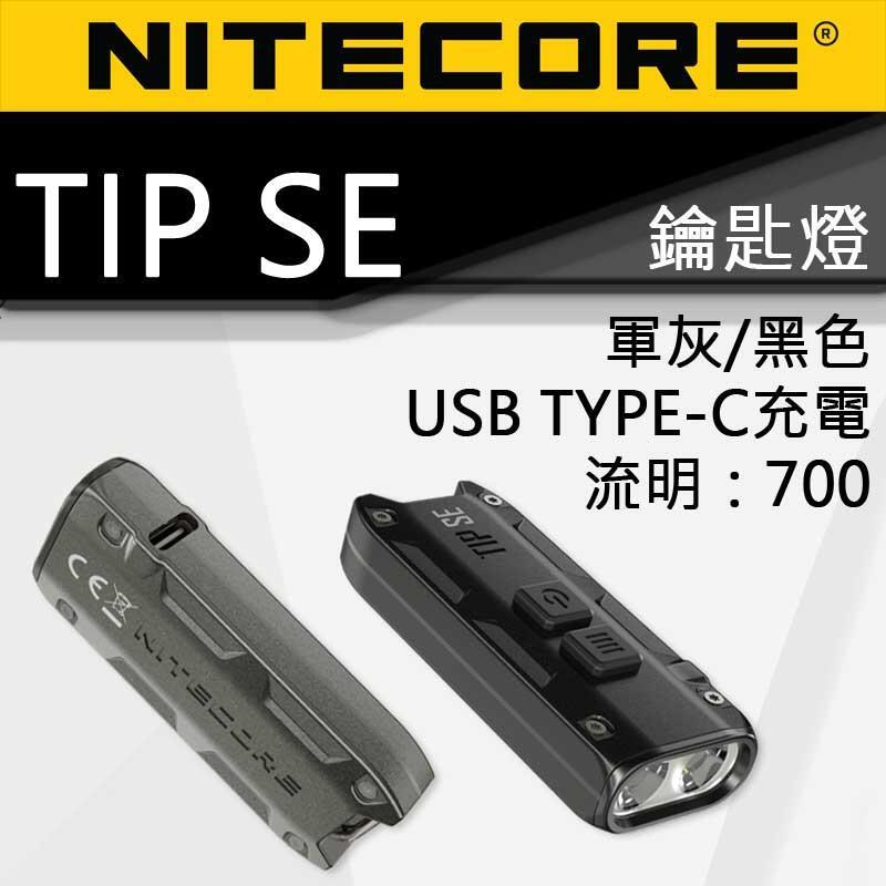 【電筒王】NITECORE TIP SE 700流明 鑰匙燈 USB TYPE-C直充 送禮 小手電筒 鑰匙圈