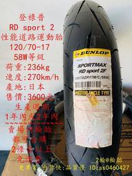 2條免運 登祿普 SPORTMAX RD sport 2 120/70ZR17 120/70-17 性能道路運動胎