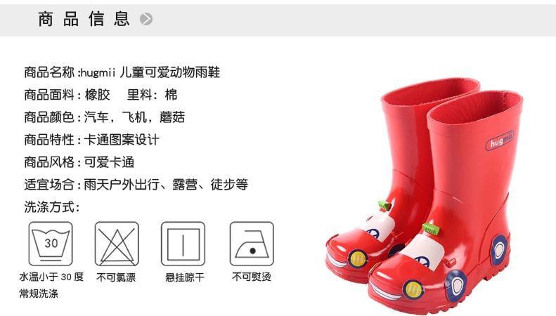 999小舖hugmii兒童雨鞋雨靴男童女童寶寶小孩卡通立體造型橡膠