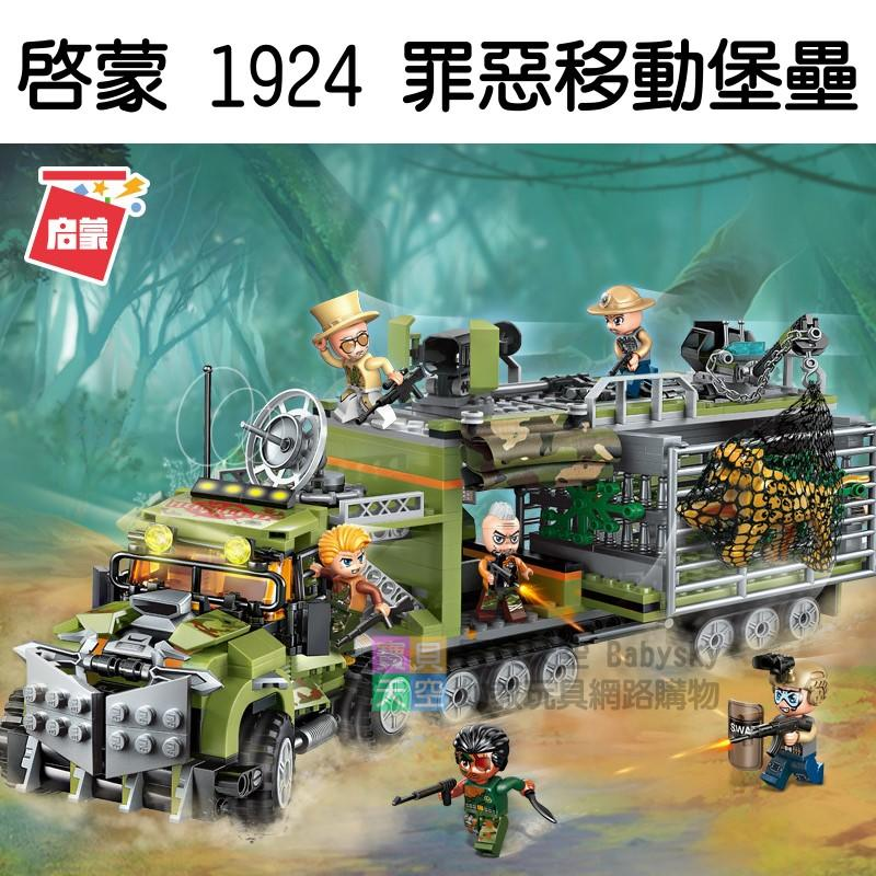 ◎寶貝天空◎【啟蒙 1924 罪惡移動堡壘】小顆粒,軍事系列,罪犯卡車警察叢林車輛,可與LEGO樂高積木組合玩