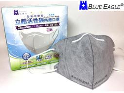 3D口罩【藍鷹牌】有壓條-藍鷹牌NP 3DXC 立體活性碳口罩 3D立體口罩(大人用) NP 3DC 台灣大廠-上通行