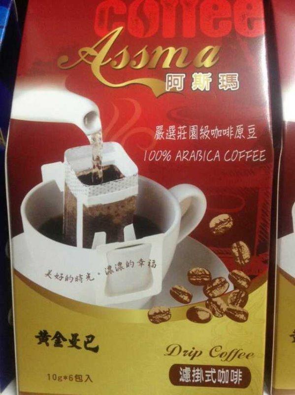 曼巴咖啡包6入掛耳式咖啡濾泡便攜滴漏式耳掛咖啡過濾式特價