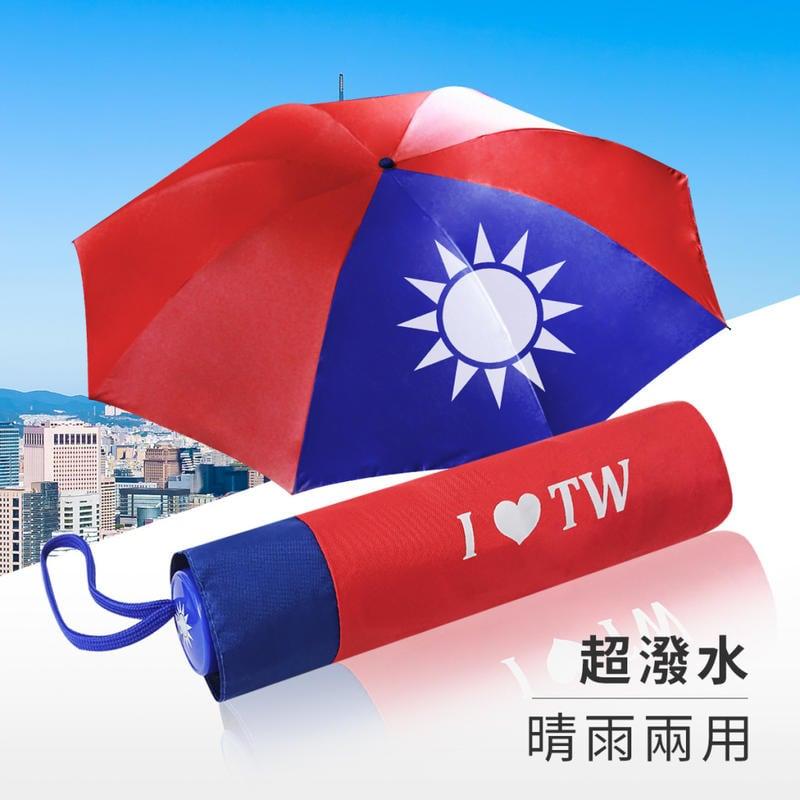 雨傘【Nendaz】 中華民國 台灣國旗 玫瑰金中棒反向摺疊傘