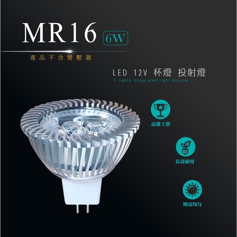 台灣製造 LED MR16 6W DC12V 節能 崁燈 嵌燈 杯燈 燈杯 投射燈 投光燈 軌道燈 光源 商業照明