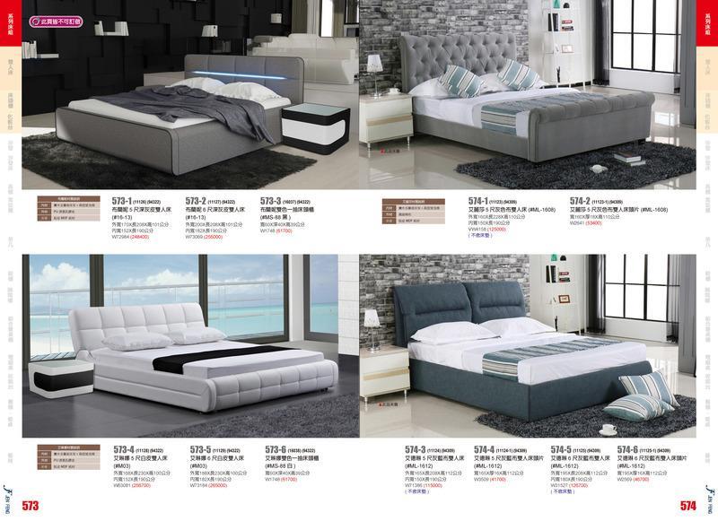 代購 臥室床組573-576