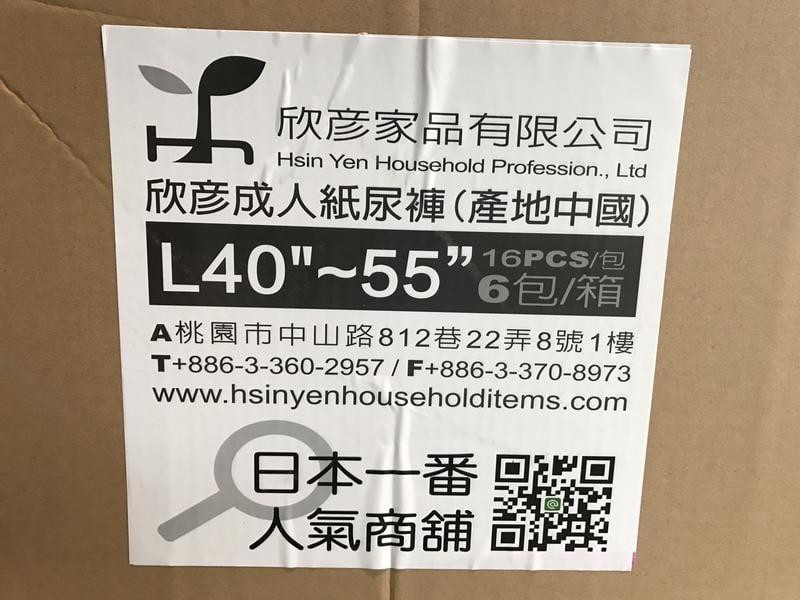 欣彥 成人紙尿布L 【一箱96片 1050元免運】包大人