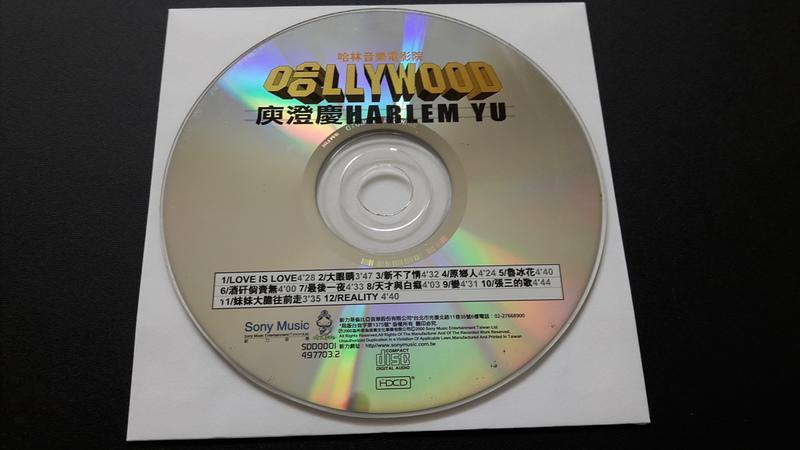 [福臨小舖](庾澄慶 哈林音樂電影院 哈LLYWOOD 12首 裸片 正版CD)