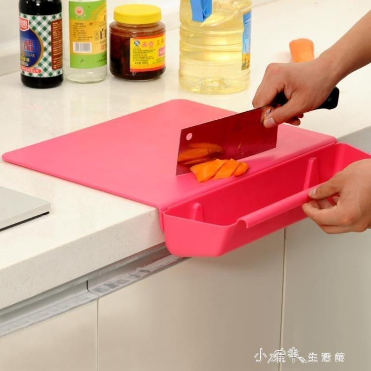 廚房帶菜槽切水果墊板塑料案板家用抗菌防霉長方形切菜板套裝面板